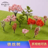 铁丝树沙盘建筑模型材料仿真花树沙盘模型树DIY手工模型配景材料