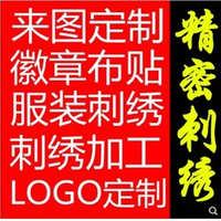 刺绣绣花加工定制LOGO商标标签老年人走失卡员工名帖儿童名字刺