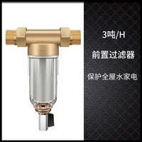 厂家直销铜前置过滤器家用自来水管道过滤器铜材质反冲洗净水机