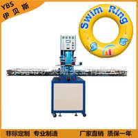 游泳圈救生圈高频热压合加工机械设备东莞厂家可提供技术支持