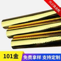 101金电化铝专用电化铝烫金纸pe烫金纸
