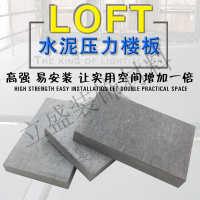 楼层板,楼板王供应楼板王,阁楼板,loft楼板,纤维水泥板