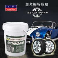 广标超浓缩轮胎蜡轮胎光亮剂轮胎镀膜液体大桶20L厂家直销轮胎釉