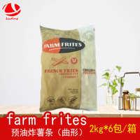 farmfrites预油炸薯条2kg马铃薯条波浪型曲条12mm小吃
