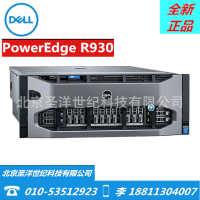 Dell/戴尔R930四路4U机架式服务器E7处理器虚拟化磁盘阵列主机