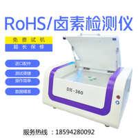 能量色散X荧光光谱仪ROHS环保检测仪XRF检测仪进口配件免费试机