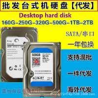 希-捷500G台式机电脑硬盘320G250G4T6T1T2T监控硬盘3.5寸HDD