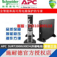 APCUPS不间断电源SURT2000UXICH机架式2KVA1400W长效机外接电池