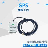 GPS汽车定位天线车载电视/导航卫星模块增益28dbiSMA公头内针