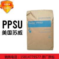 PPSU美国苏威R-5900食品级注塑级,脱模级医疗器械专用料