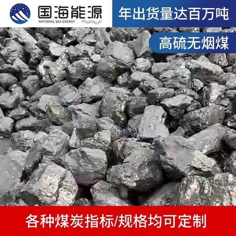 场地直发无烟高硫籽煤1/3籽发热量低位6000建筑石灰窑优选煤炭块