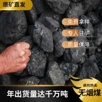 原矿直发山西晋城无烟煤低硫水洗3/8块发热量低位6800饭店用