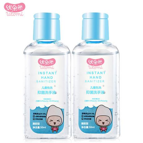儿童免洗抑菌洗手液杀菌消毒除菌液消杀剂7月份可发货