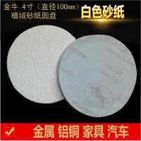 金牛牌4寸植绒干磨砂纸片背绒工业打磨装修圆砂纸家具木工砂纸