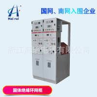 固体绝缘环网柜高压开关柜充气柜高压成套配电柜高压配电柜