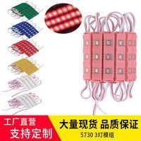 LED模组12V5730平面透镜3灯注塑模组广告灯箱光源白色发光吸塑字