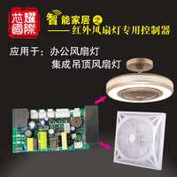 50-60 非隔离电源 风扇扇灯顶风控制器