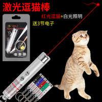 热销必备猫玩具激光逗猫棒激光笔红外线猫咪玩具雷射笔送电池