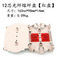 FTTH光缆终端盒接线盘光纤熔接盘熔纤盘12芯白色含卡块