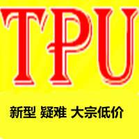 低价格供应etpu发泡鞋底表带tpu热熔胶颗粒tpu片材tpu垫片