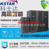 科士达模块化YMK9300系列UPS不间断电源YMK9310-100KVA三进单出