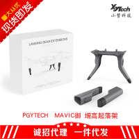 PGYTECH御Mavic增高起落架减震脚架LED灯套装无人机配件用于DJI