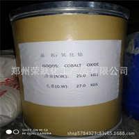 厂家供应三氧化二钴工业级高纯度氧化钴电话13838239051