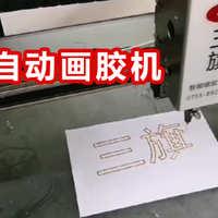 三旗画胶机_皮革辅布画胶机/纸制品自动画胶机自动升降堆料画胶