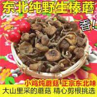 包邮东北野生榛蘑小鸡炖蘑菇干货山特产榛蘑丁新货香菇菌类批发