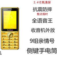 移动老人金品质手机A8飞鹰大字声大屏老年机全语音王读短信老人机