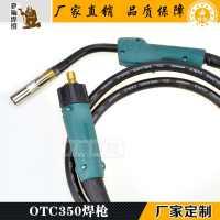 OTC350焊枪二氧化碳焊机配件二氧化碳保护焊枪松下350焊枪