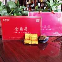 2020武夷山红茶香水甜醇金骏眉45袋*5g礼盒包装茶叶直销批发包邮