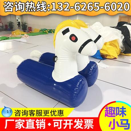 趣味运动会道具充气小马快跑跳跳马儿童比赛道具拓展游戏器材玩具