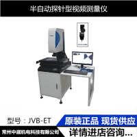 新天半自动探针型视频测量仪JVB-ET新天视频测量仪