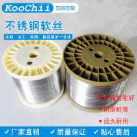 厂家批发直销304不锈钢软丝不锈钢全软光亮丝可来电加工定制