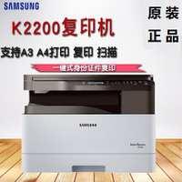 三星K2200复印机A4黑白激光打印机A3一体机数码复合机办公扫描