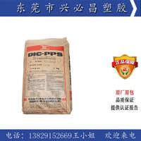 PPS/日本油墨/Z-650玻璃纤维+矿物增强高刚性尺寸稳定耐热性