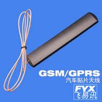 厂家GSMWIFI3G4G5GGPRS433MHZ470mhzFM车载贴片天线