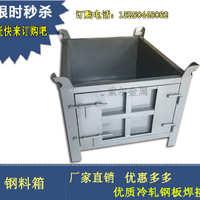 索尔 钢料箱 废料箱铁筐金属箱周转箱