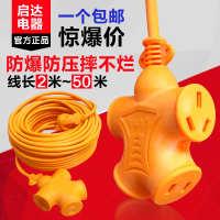 排插插座超长线电动电瓶车接线板拖线板防爆5/10/20m米加长