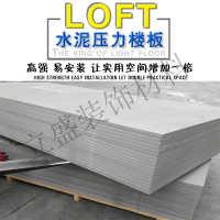 厂家直供loft钢结构楼板阁楼板集装箱楼板轻质阁楼板
