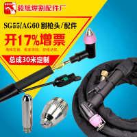 AG60割嘴SG55电极喷嘴AG60等离子电极割咀等离子易损件