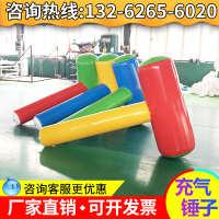 趣味运动会道具充气大锤子打地鼠一锤定音雷公锤破气球拓展游戏