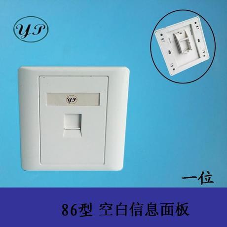 ABS/PC 注塑/注射 模塊網絡單口面板