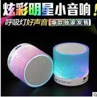 A9B大裂纹蓝牙音箱迷你便携LED发七彩光无线收音音箱