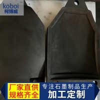 来图加工真空炉石墨板等静压电子烧结板晶体基座石墨模具焊接板