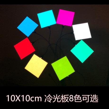 发光片 颜色留言 亮光板冷光片发光片冷光板