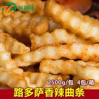 路多萨香辣曲条冷冻半成品油炸波浪薯条批发2.5kg/包汉堡店专用
