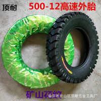 厂家直销顶耐500-12矿山花高速三轮车外胎马车轮
