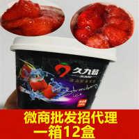久九莓速冻即食草莓冻草莓丹东冰冻草莓罐头冷冻水果一箱代发